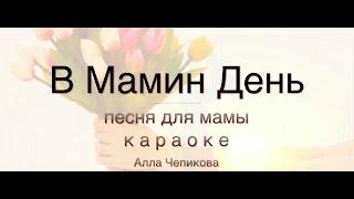 ПЕСНЯ ДЛЯ МАМЫ -