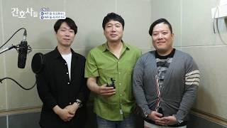 [예고] 간호사들 - 이원찬 고구인 정주원 성우