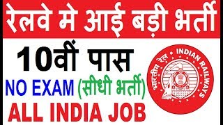 Railway Recruitment 2019 | No Exam | Railway Bharti 2019 | Govt jobs in july 2019 | All India