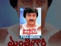 Mantri Gari Viyyankudu Full Movie | Chiranjeevi, Poornima, Jayaram | Bapu | Ilayaraja | Jaya Krishna