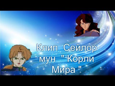 Клип  Аниме Сейлор Мун