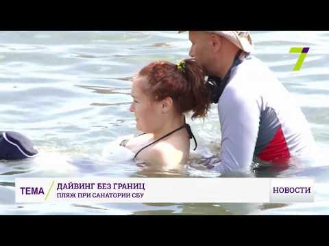 Новости 7 канал Одесса: Активисты бесплатно занимаются дайвингом с людьми с ограниченными возможностями