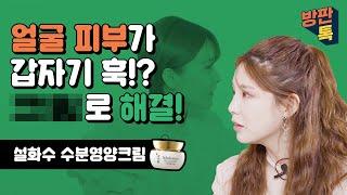 '방판톡' 설화수 수분영양크림