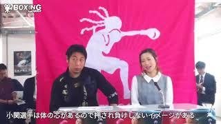 【ボクシング】黒木優子 防衛戦発表会見 2017/11/01