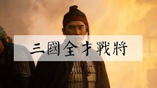 相信大家都知道,三國時代,英雄輩出,有勇將,也有猛將,同時也有儒將...