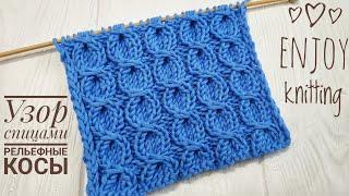Оригинальный Узор спицами для Шапки / Снуда |Узор #53| Stitch knitting pattern for hat