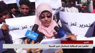 تظاهرة بتعز للمطالبة باستكمال تحرير المدينة  | تقرير عبدالعزيز الذبحاني | يمن شباب