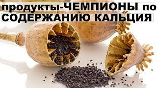 Продукты-ЧЕМПИОНЫ по содержанию КАЛЬЦИЯ! Полезные свойства кунжута.