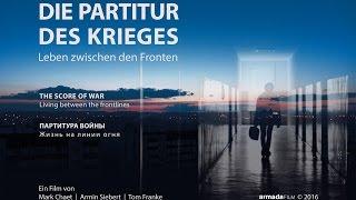 Партитура войны – жизнь на линии огня (Trailer) RU