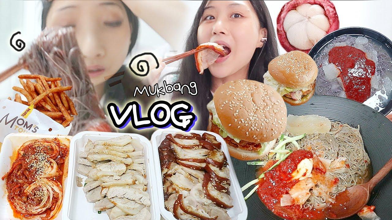 VLOG) 또 이렇게 사는 브이로그😌 해장냉면 족발 보쌈 맘스터치 치즈홀릭버거 싸이버거 먹방 Mukbang blog