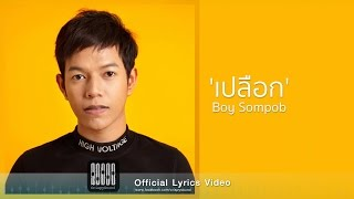 boy-sompob-เปลือก-official-lyrics-video-ost-the-right-man