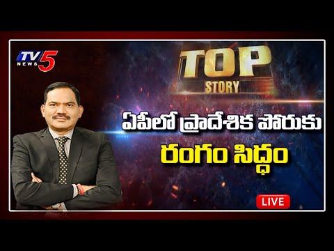 LIVE : మాకొద్దీ ఎన్నికలు | Top Story Debate | ZPTC , MPTC Elections | AP Politics | TV5 News