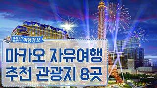 마카오 자유여행 추천 관광지 8곳!
