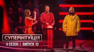 СуперИнтуиция - Сезон 4 - Слава Каминская и DZIDZIO. - Выпуск 10 - 27.04.2018