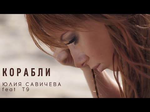 Юля Савичева Feat T9 — Корабли