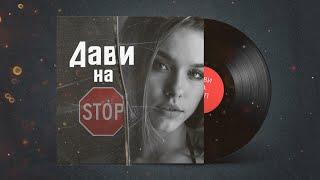 ЭGO - Дави на Stop