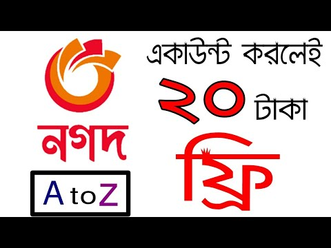 How to Open Nagad Account? Nagad App নগদ Bangla Review | Post Office Digital Financial Service