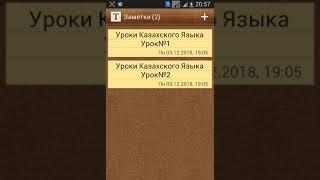 Уроки Казахского Языка-Урок№2 Я, ты мы...