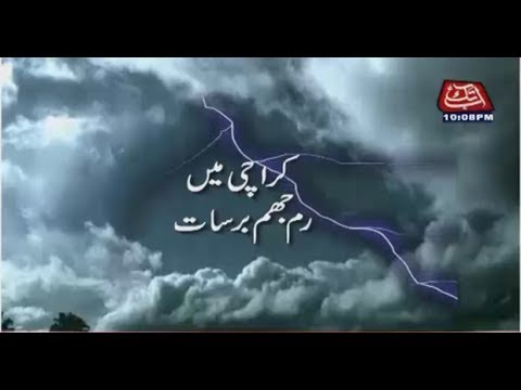 Heavy Rain Experienced In Karachi