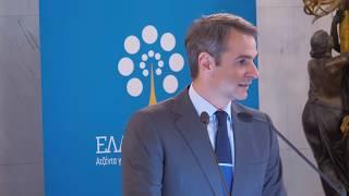 Ομιλία Κυριάκου Μητσοτάκη σε εκδήλωση του ΚΕΦίΜ