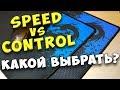 Speed vs Control ⚡ Какой тканевый коврик для мыши лучше выбрать? Сравнение игровых ковриков RAKOON