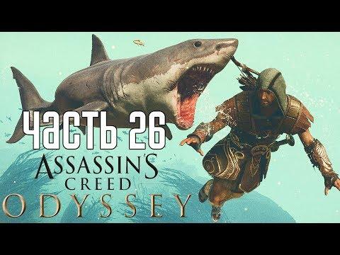 Assassin's Creed: Odyssey ► Прохождение на русском #26 ► АФИНСКИЕ РАЗБОРКИ!