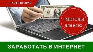 Как заработать 50 рублей в интернете
