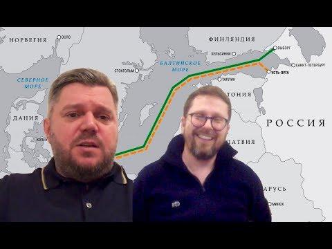 """""""Северный поток-2"""" - это приговор"""