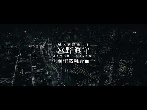 宮野真守「そっと溶けてゆくように」MUSIC VIDEO(Short Ver.)中文字幕版