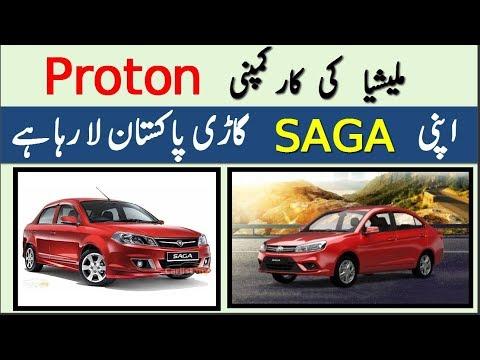 Malaysian Car Company Proton Is Coming To Pakistan