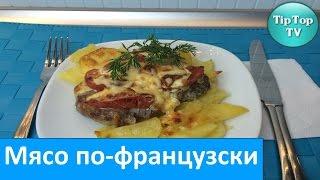 ✔МЯСО ПО-ФРАНЦУЗСКИ/MEAT IN FRENCH