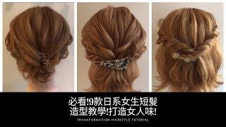 2019年必看! 9款日系女生短髮造型教學!打造女人味!