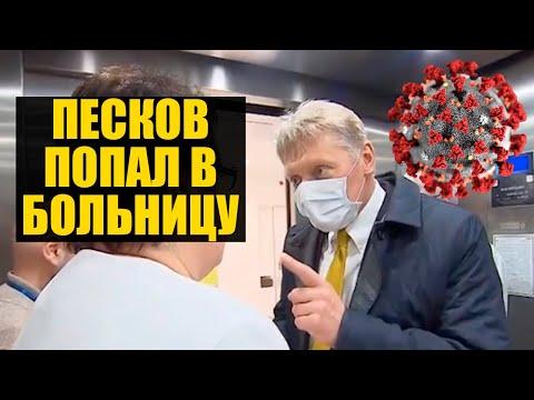 Заражение Пескова и льготы Сечину