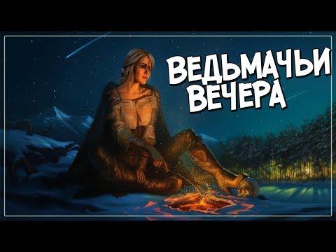 БОЛЬШОЙ МАРАФОН DAY 7 The Witcher thumbnail
