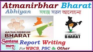 Newspaper REPORT Writing On Atmanirbhar Bharat Abhiyan For WBCS, WBPSC & School College Exam