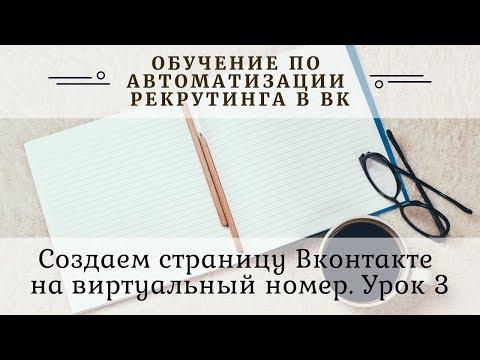Как создать страницу ВКонтакте на виртуальный номер