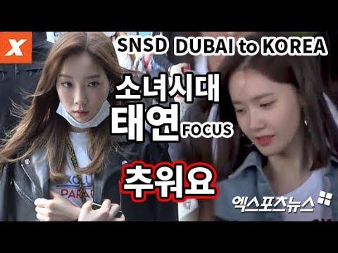 소녀시대(SNSD), 태연(taeyeon) FOCUS...