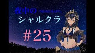 [LIVE] 【Minecraft】シャルクラ #25【島村シャルロット / ハニスト】