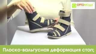 Туфли летние высокие дошкольные ортопедические(Способ фиксации стопы - лента велькро. Обувь предназначена для профилактики плоско-вальгусной деформации..., 2015-05-18T21:50:21.000Z)