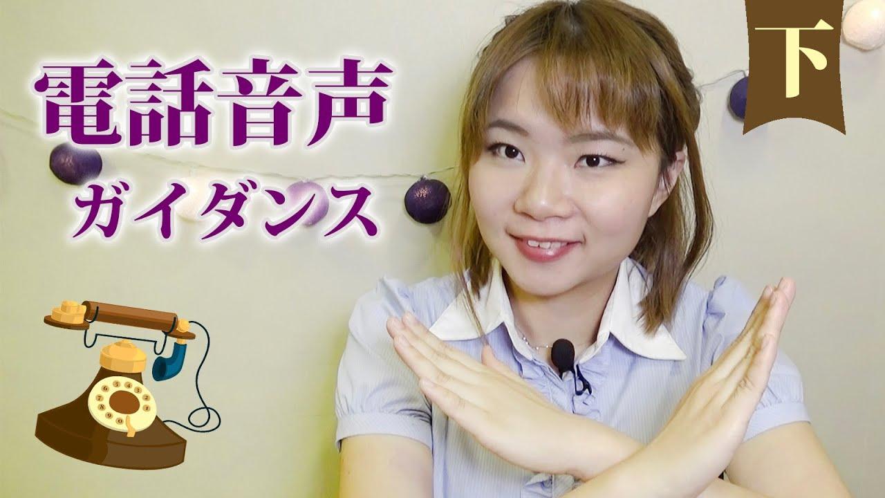 【丸々暗記中国語-041】中国語の電話音声ガイダンス (下)