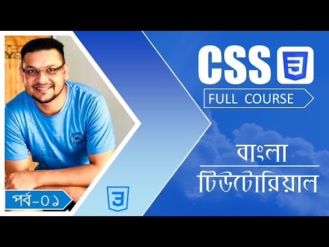 CSS Bangla Tutorial | Part-1 | Introduction & Adding CSS | Full Course For Absolute Beginners 2020