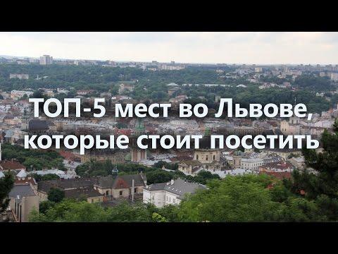 Львов Украина Фотографии старого города