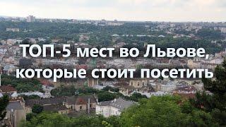 ТОП-5 Достопримечательности Львова(5 мест, которые первыми стоит посетить, оказавшись во Львове! Это очень интересно!, 2014-11-19T16:30:43.000Z)