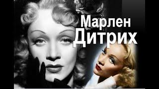 """Марлен Дитрих :""""Истинная женщина не волнуется — волнует."""""""