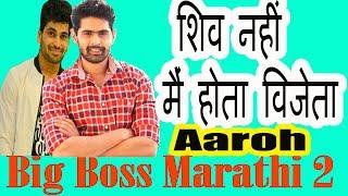 Big Boss Marathi 2 || न किशोरी विज न नेहा , मैं होता विजेता अगर शिव नहीं होता ।। यह कहा आरोह ने