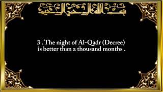 097. Surah Al-Qadr (The Night of Decree)
