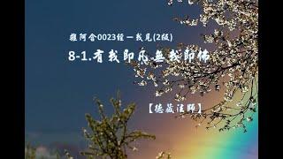雜阿含0023經-我見(2版)8-1.有我即凡 無我即佛[德藏比丘]