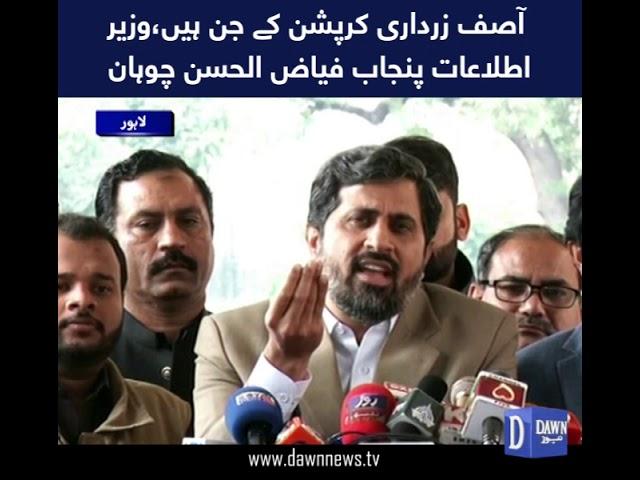 Sindh may 10 sal se loot mar ka bazar garam ha,Wazeer e Itlaat Punjab Fayyaz ul Hassan Chohan