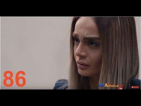 Xabkanq /Խաբկանք- Episode  86