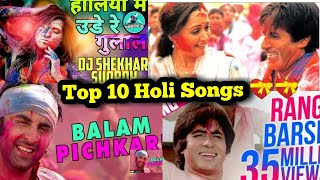Top 10 Holi Songs | Holi 2019 special | Top 10 Bollywood Songs of Holi 2019 | Old + New Holi Songs